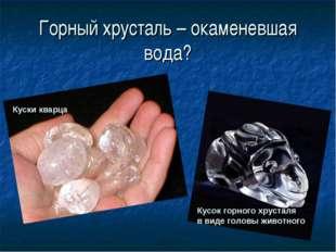 Горный хрусталь – окаменевшая вода? Куски кварца Кусок горного хрусталя в вид