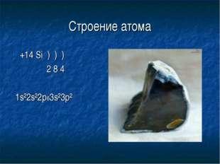 Строение атома +14 Si ) ) ) 2 8 4 1s²2s²2p63s²3p²