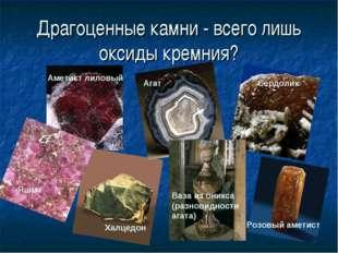Драгоценные камни - всего лишь оксиды кремния? Розовый аметист Агат Ваза из о