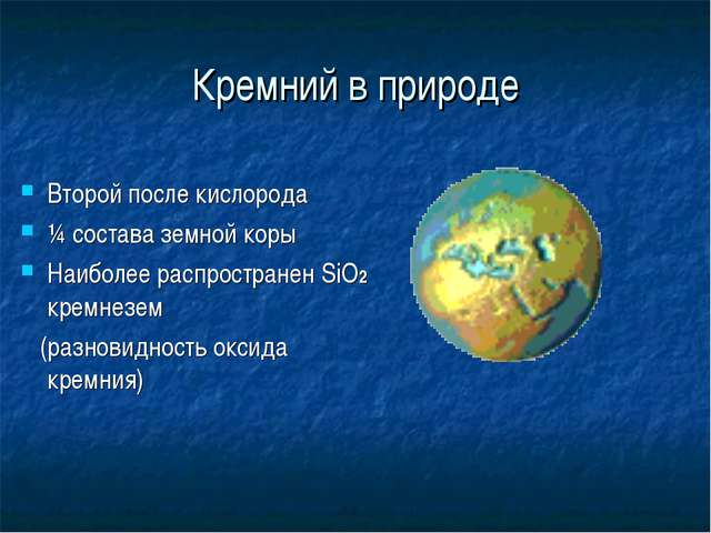 Кремний в природе Второй после кислорода ¼ состава земной коры Наиболее распр...