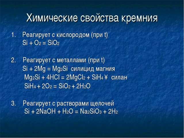 Химические свойства кремния 1. Реагирует с кислородом (при t) Si + O2 = SiO2...