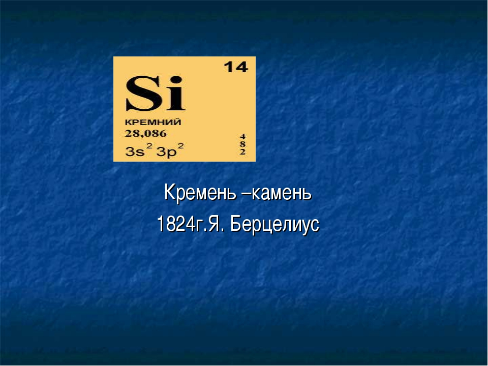 Кремень –камень 1824г.Я. Берцелиус