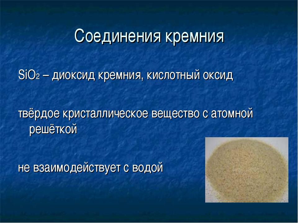 Соединения кремния SiO2 – диоксид кремния, кислотный оксид твёрдое кристаллич...