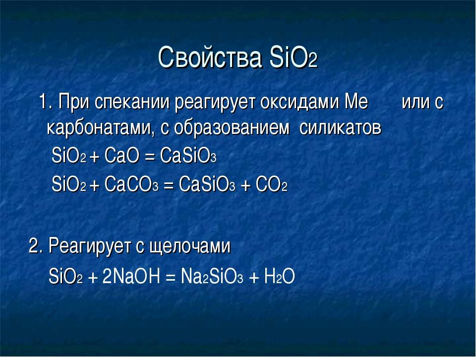 Свойства SiO2 1. При спекании реагирует оксидами Ме или с карбонатами, с обра...