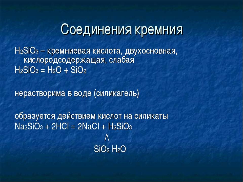 Соединения кремния H2SiO3 – кремниевая кислота, двухосновная, кислородсодержа...