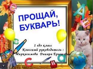 1 «д» класс Классный руководитель : Миркасимова Динара Ергешевна