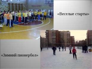 «Веселые старты» «Зимний пионербол»