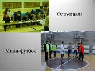 Олимпиада Мини-футбол