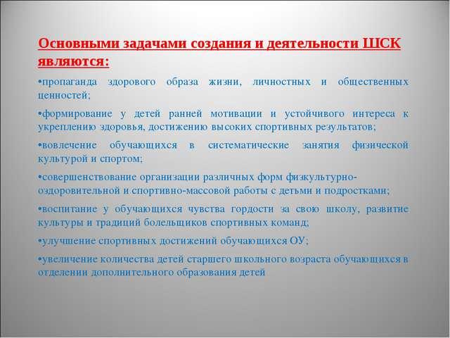 Основными задачами создания и деятельности ШСК являются: •пропаганда здоровог...