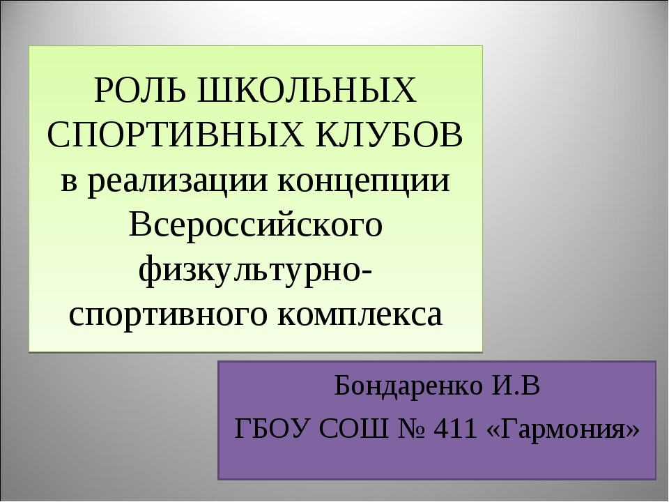 РОЛЬ ШКОЛЬНЫХ СПОРТИВНЫХ КЛУБОВ в реализации концепции Всероссийского физкуль...