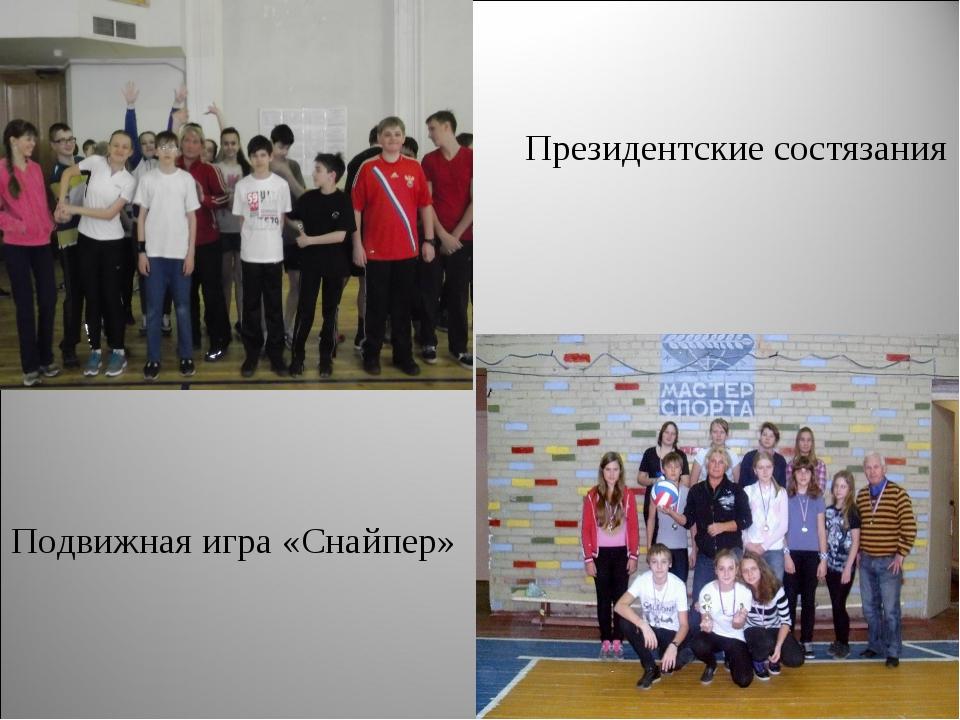 Президентские состязания Подвижная игра «Снайпер»