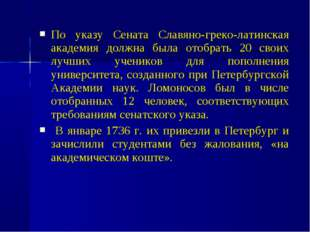 По указу Сената Славяно-греко-латинская академия должна была отобрать 20 сво