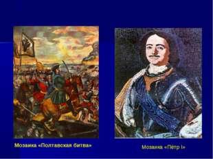 Мозаика «Полтавская битва» Мозаика «Пётр I»