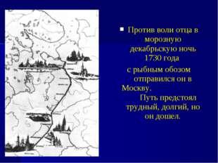 Против воли отца в морозную декабрьскую ночь 1730 года с рыбным обозом отправ