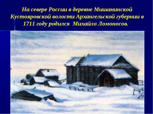 На севере России в деревне Мишанинской Кустояровской волости Архангельской г...