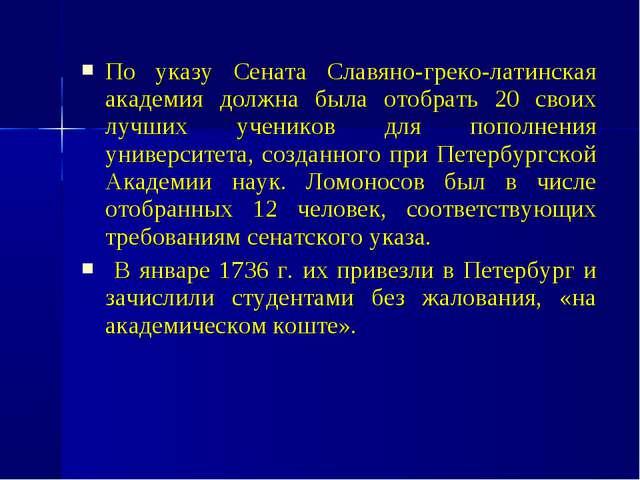 По указу Сената Славяно-греко-латинская академия должна была отобрать 20 сво...