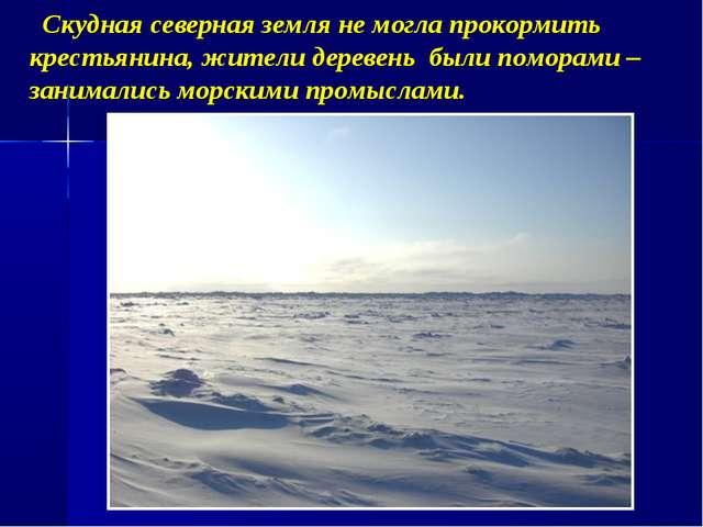 Скудная северная земля не могла прокормить крестьянина, жители деревень были...