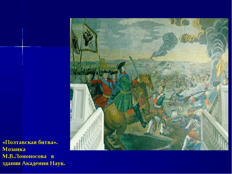 «Полтавская битва». Мозаика М.В.Ломоносова в здании Академии Наук.