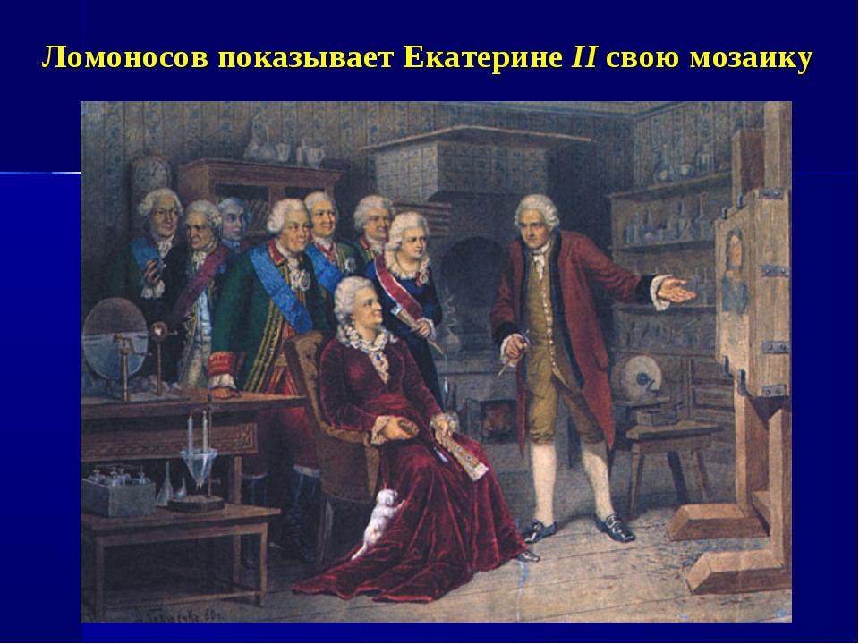 Ломоносов показывает Екатерине II свою мозаику