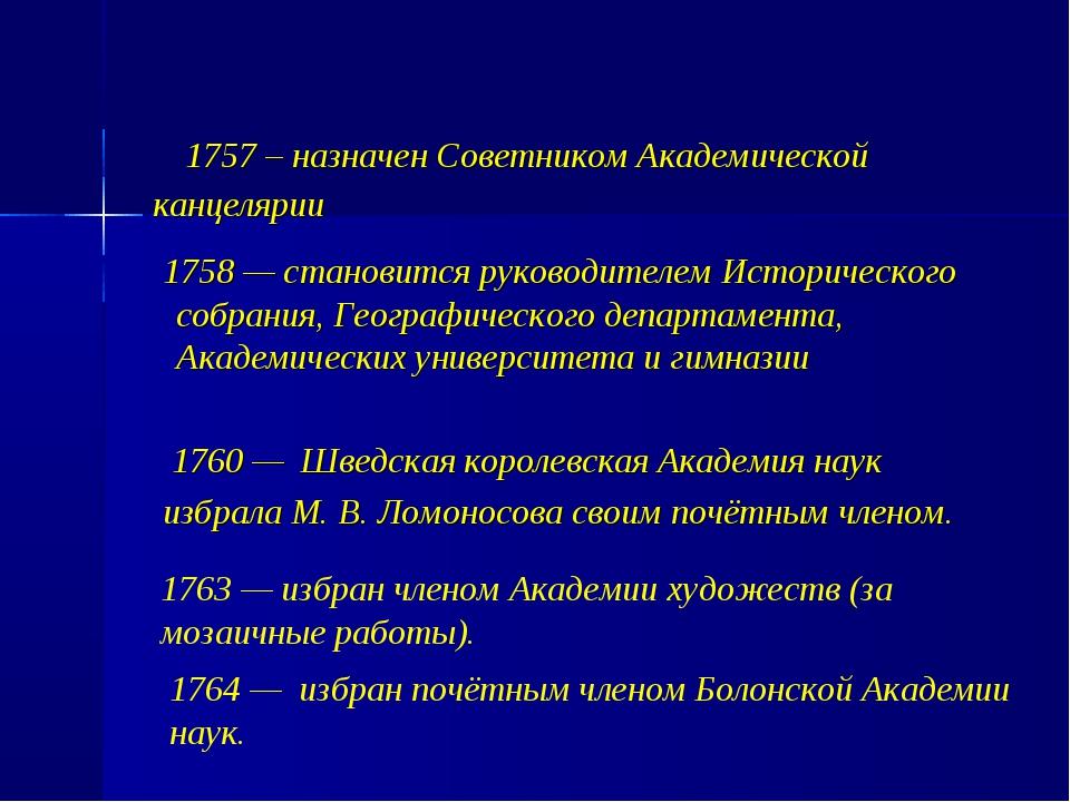 1757 – назначен Советником Академической канцелярии 1758 — становится руково...