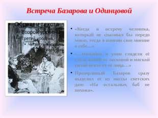 Встреча Базарова и Одинцовой «Когда я встречу человека, который не спасовал б