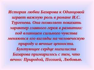 История любви Базарова к Одинцовой играет важную роль в романе И.С. Тургенева