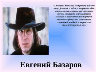 «...показал Николаю Петровичу всё своё лицо. Длинное и худое, с широким лбом,