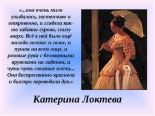Катерина Локтева «...она очень мило улыбалась, застенчиво и откровенно, и гля