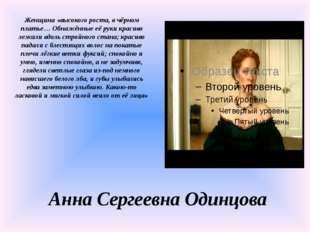Анна Сергеевна Одинцова Женщина «высокого роста, в чёрном платье… Обнажённые