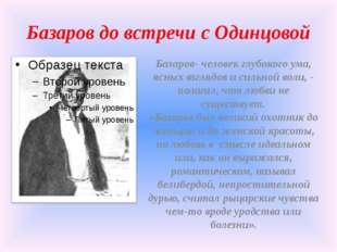 Базаров до встречи с Одинцовой Базаров- человек глубокого ума, ясных взглядов