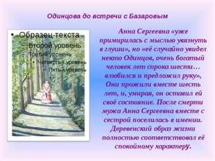 Одинцова до встречи с Базаровым Анна Сергеевна «уже примирилась с мыслью увяз