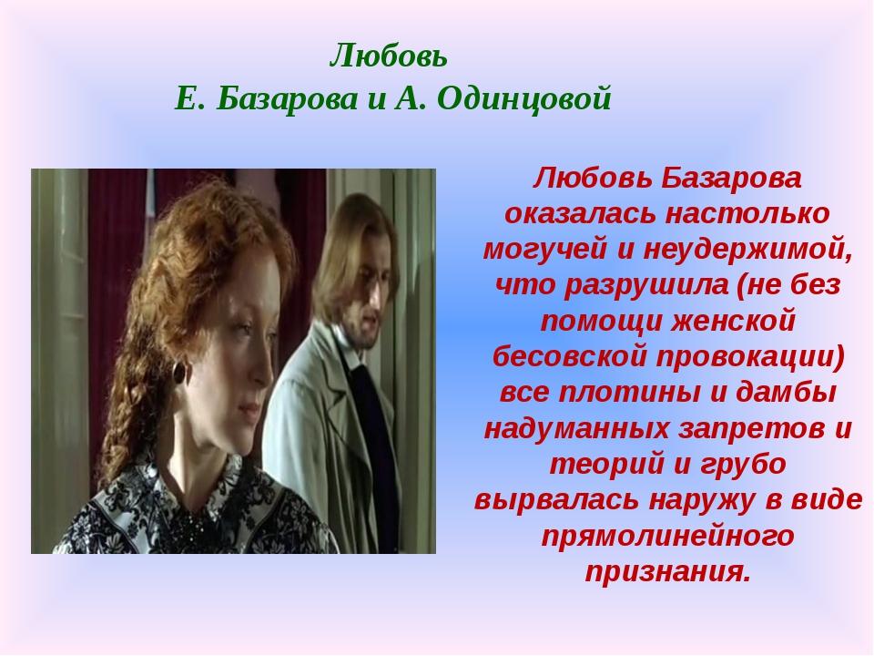 Любовь Е. Базарова и А. Одинцовой Любовь Базарова оказалась настолько могучей...