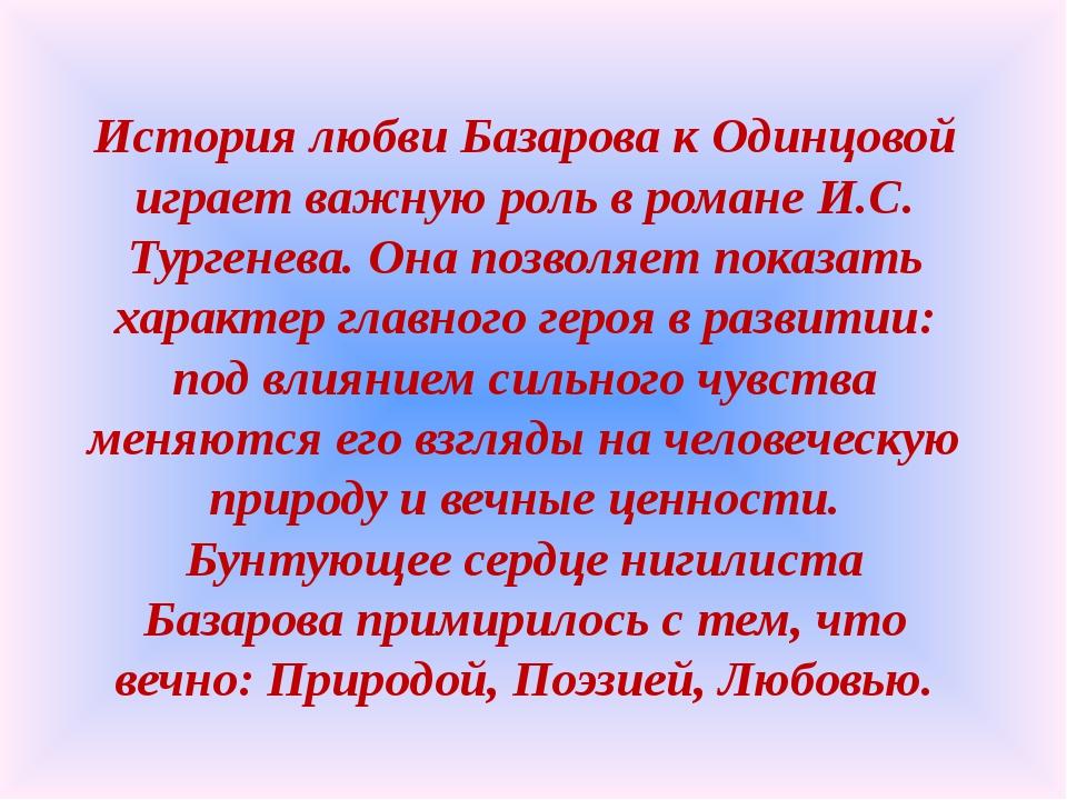 История любви Базарова к Одинцовой играет важную роль в романе И.С. Тургенева...
