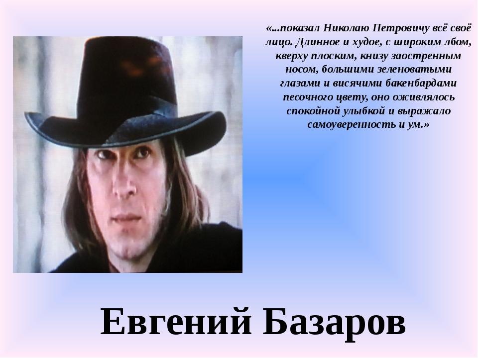 «...показал Николаю Петровичу всё своё лицо. Длинное и худое, с широким лбом,...