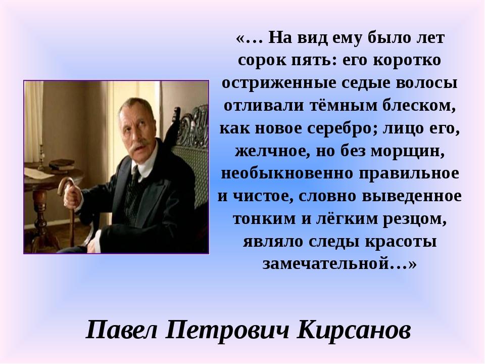 Павел Петрович Кирсанов «… На вид ему было лет сорок пять: его коротко остриж...
