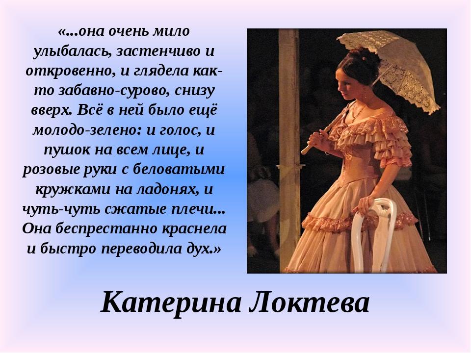 Катерина Локтева «...она очень мило улыбалась, застенчиво и откровенно, и гля...