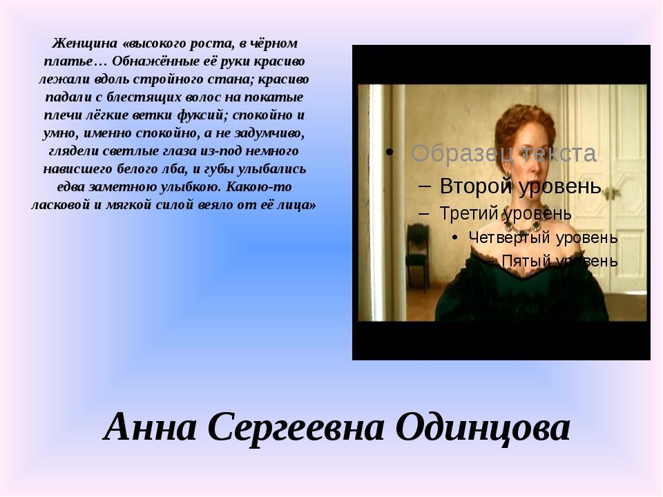 Анна Сергеевна Одинцова Женщина «высокого роста, в чёрном платье… Обнажённые...