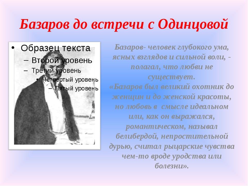 Базаров после встречи с одинцовой цитаты