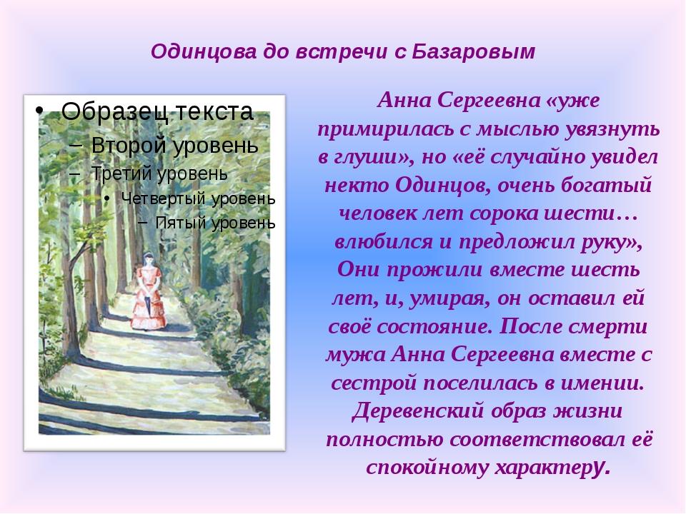 Одинцова до встречи с Базаровым Анна Сергеевна «уже примирилась с мыслью увяз...