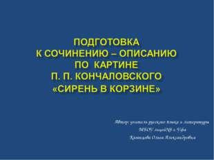 Автор: учитель русского языка и литературы МБОУ лицей№5 г. Уфа Казанцева Ольг