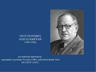 ПЕТР ПЕТРОВИЧ КОНЧАЛОВСКИЙ (1876-1956) российский живописец, народный художни
