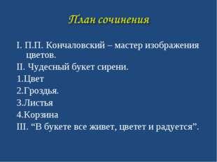 I. П.П. Кончаловский – мастер изображения цветов. II. Чудесный букет сирени.