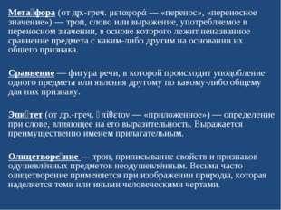 Мета́фора (от др.-греч. μεταφορά — «перенос», «переносное значение») — троп,