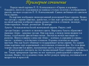 Передо мной картина П. П. Кончаловского «Сирень в корзине». Наверное, никто