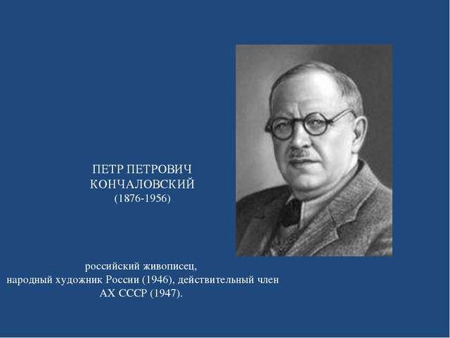 ПЕТР ПЕТРОВИЧ КОНЧАЛОВСКИЙ (1876-1956) российский живописец, народный художни...