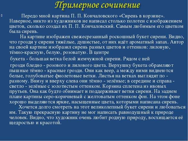 Передо мной картина П. П. Кончаловского «Сирень в корзине». Наверное, никто...