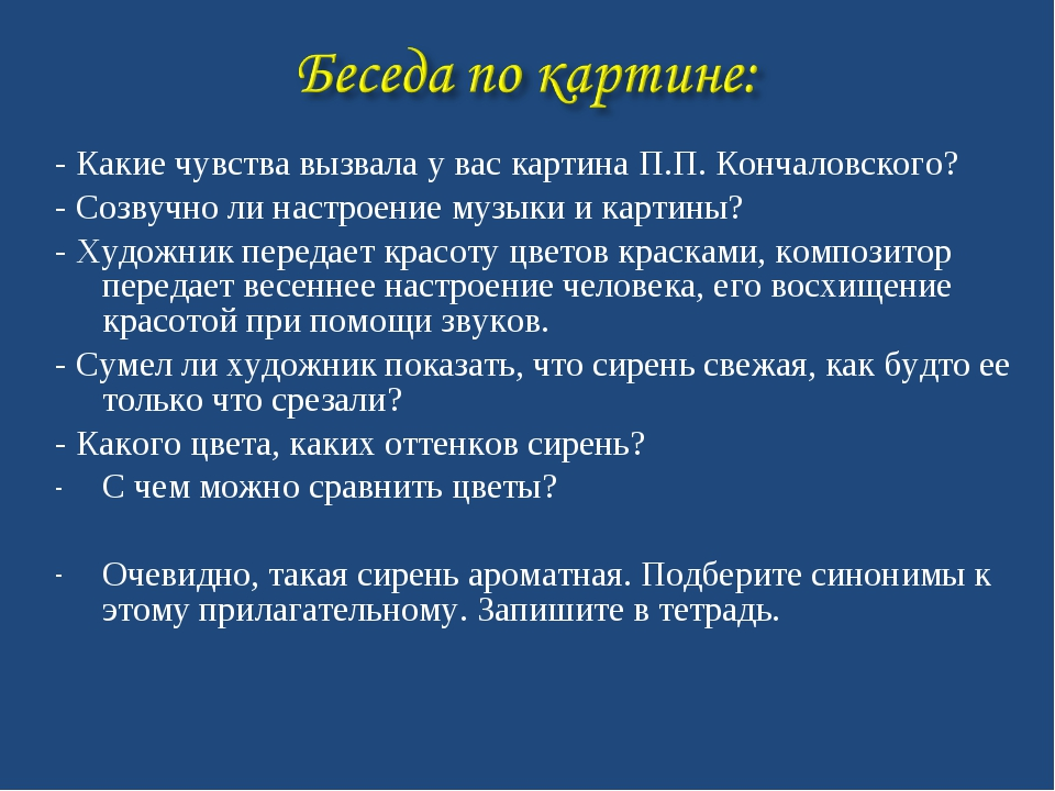 - Какие чувства вызвала у вас картина П.П. Кончаловского? - Созвучно ли настр...