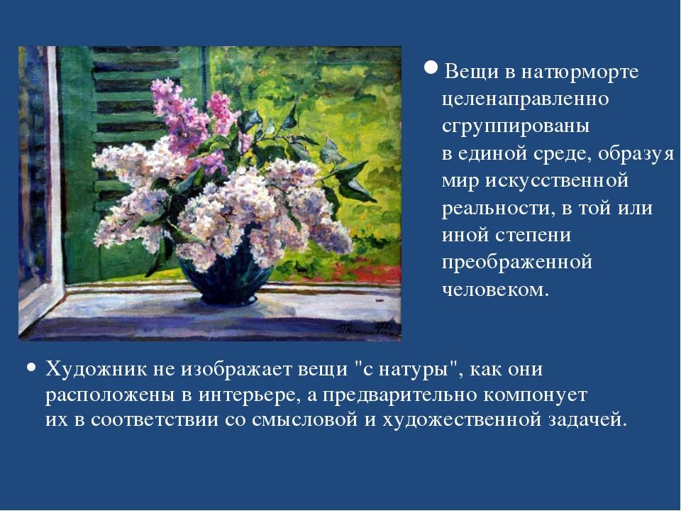 """Художник неизображает вещи """"снатуры"""", как они расположены винтерьере, апр..."""