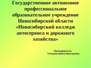 Государственное автономное профессиональное образовательное учреждение Новоси