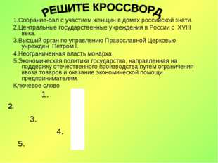 1.Собрание-бал с участием женщин в домах российской знати. 2.Центральные госу